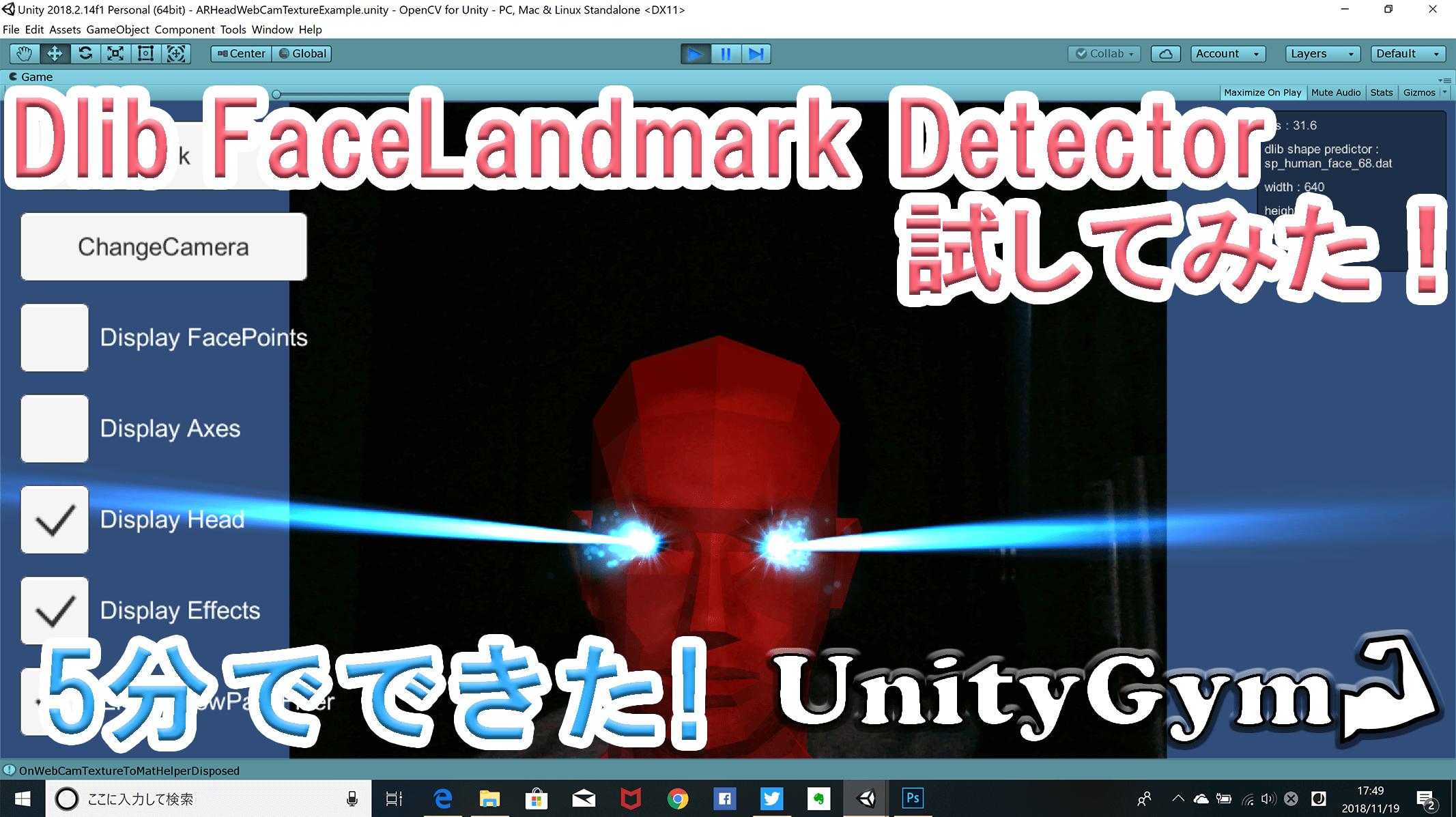 Unity】Dlib FaceLandmark Detector試してみた! | 実践